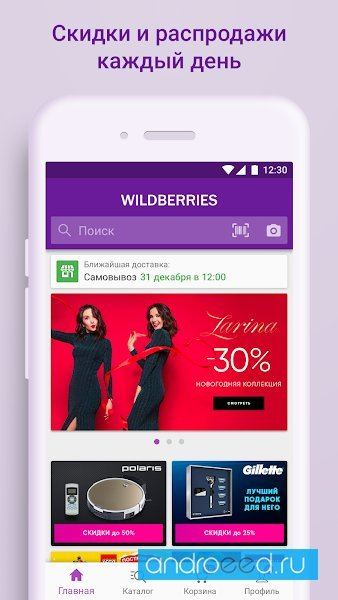 wildberries apk